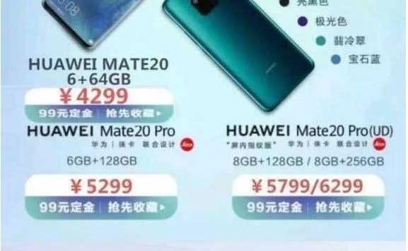 华为Mate20国行售价来了,看看在你的预料中吗? 手机资讯 第1张