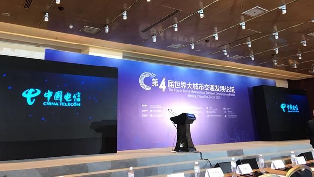 布局智慧交通生态圈,中国电信北京公司深度嵌入交通行业产业链