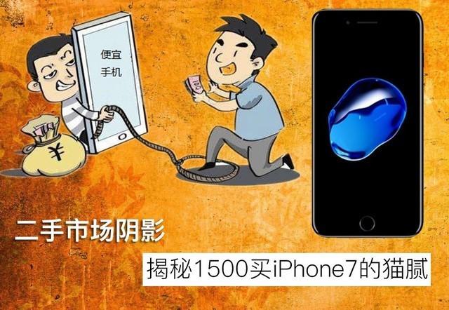 线下买手机的注意了 揭秘1500买iPhone 7的猫腻