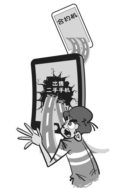 严勇杰绘 宁波男子购买二手手机 付钱后卖家称一用WiFi就锁机 防骗指南